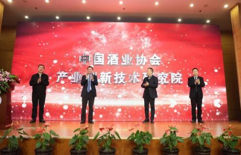 中国酒业协会产业创新技术研究院正式成立