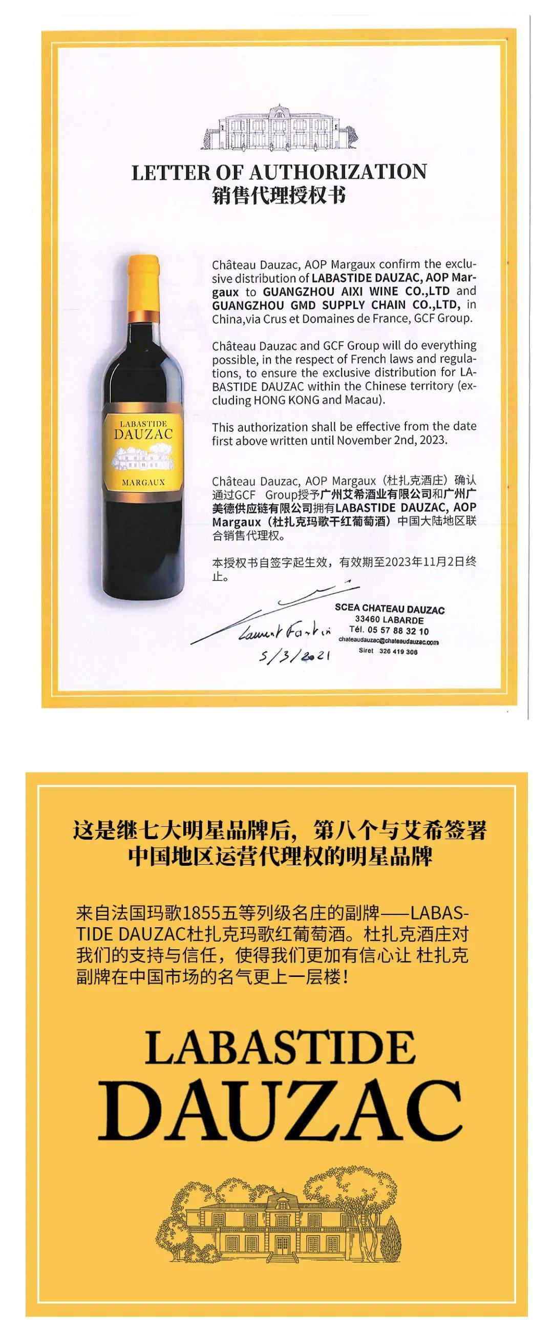 艾希酒業獲得杜扎克城堡副牌Labastide Dauzac中國運營代理權!正式全國招商!