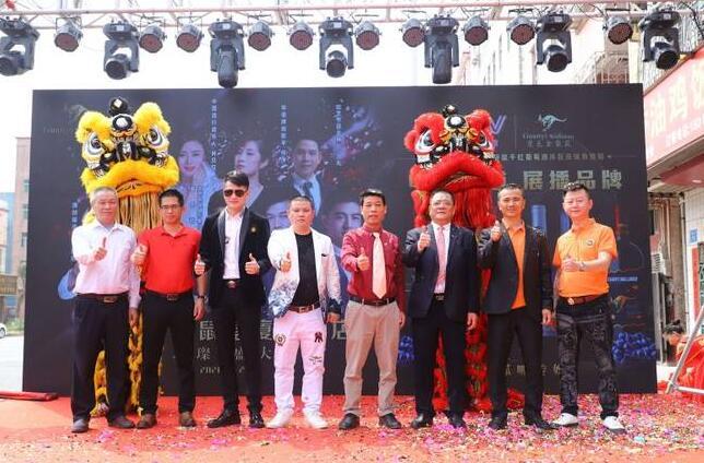 莞邑金袋鼠塘厦旗舰店开业仪式在东莞市塘厦镇举行