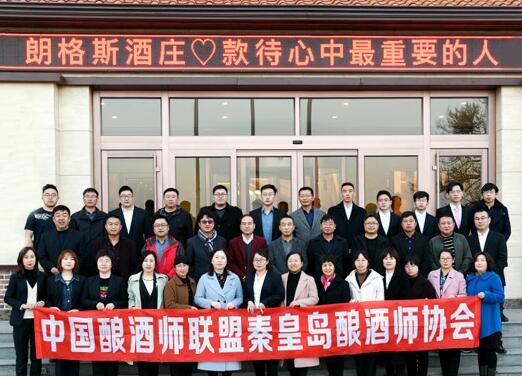 """""""我们是中国酿酒师""""前沿技术分享活动在秦皇岛朗格斯酒庄举行"""