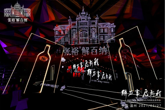 浙江温州地区发布张裕窖藏解百纳N6、N8新产品