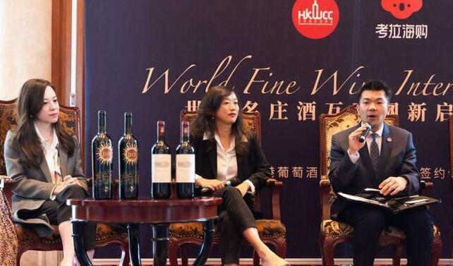 世界名庄酒互联网新启程论坛在成都举行