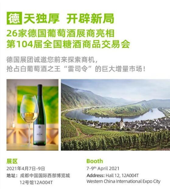 26家德国葡萄酒商参展第104届全国糖酒商品交易会