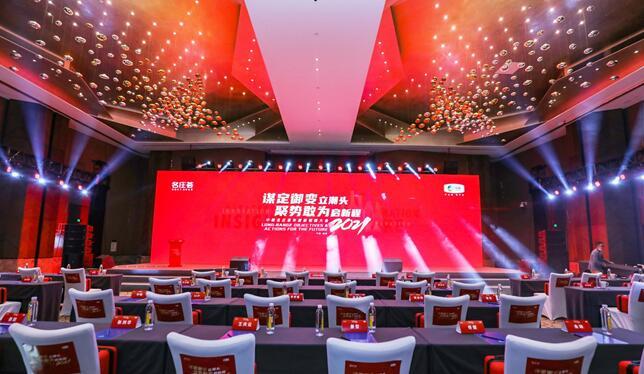中粮名庄荟在成都举行年度经销商大会