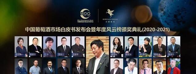 中国葡萄酒行业强大阵容参加中国葡萄酒市场白皮书发布会