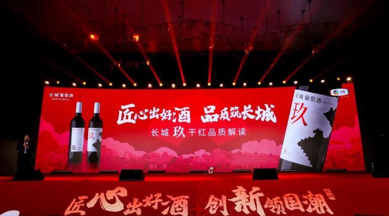 长城葡萄酒宣布最新战略,要打开何种新局面?