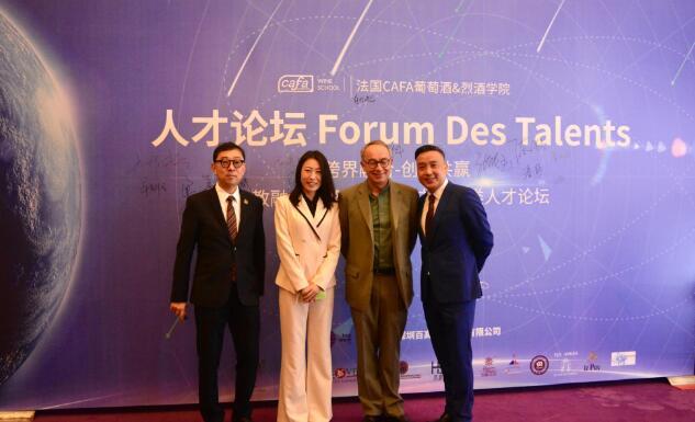 首届葡萄酒与烈酒学院(中国)产教融合战略发布会暨中国酒类人才论坛在成都举办