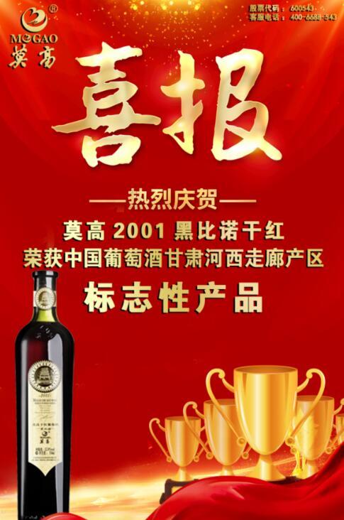 """莫高2001黑比诺干红葡萄酒荣获""""中国葡萄酒甘肃河西走廊产区标志性产品"""""""