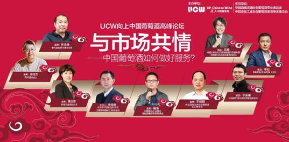 """UCW向上中国葡萄酒高峰论坛""顺利落下帷幕"