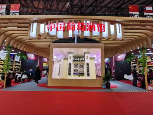 中国葡萄酒馆在第十六届中国国际酒业博览会上亮相