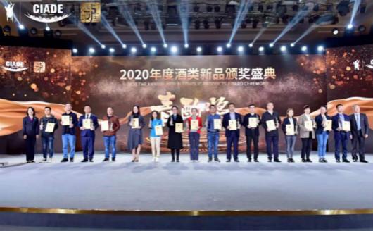 """2020年度""""青酌奖""""酒类新品大赛颁奖盛典在泸州市举行"""