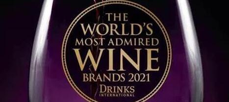 2021年50大最受推崇葡萄酒品牌榜单公布