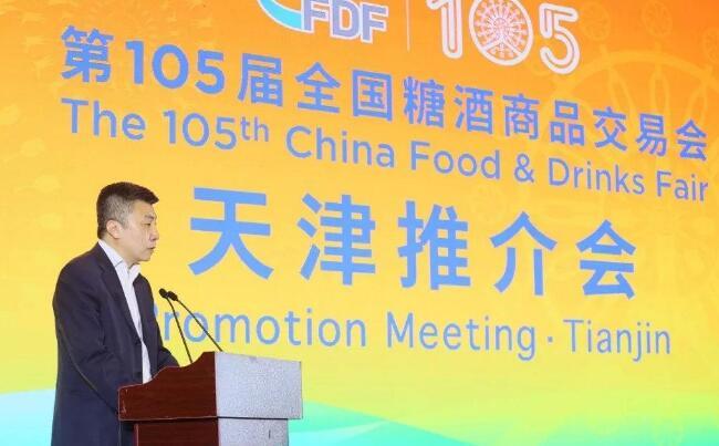 第105届全国糖酒商品交易会天津推介会日前举办