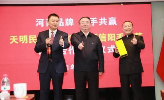 """""""民权河南红+文新信阳毛尖茶战略合作签约""""仪式在郑州举行"""