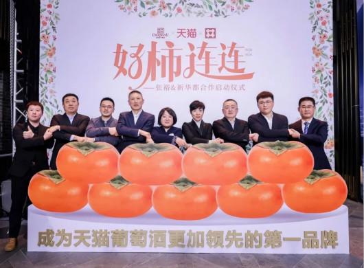 张裕与新华都旗下久爱致和建立战略合作关系