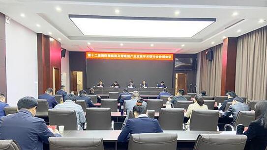 第十二届国际葡萄酒及葡萄酒产业发展学术研讨会协调会议日前召开
