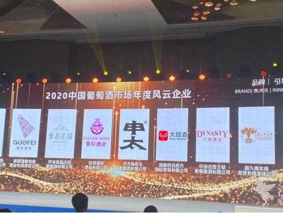 大搜酒荣获中国葡萄酒市场白皮书年度风云企业奖项