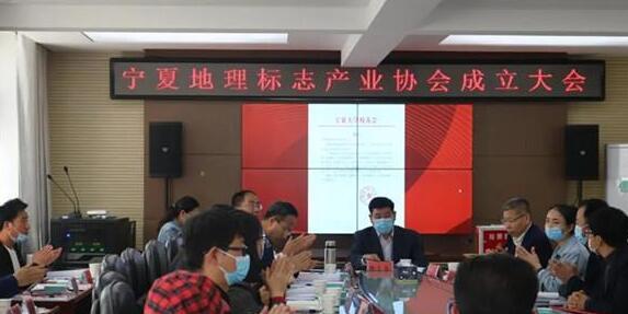 宁夏地理标志产业协会正式成立