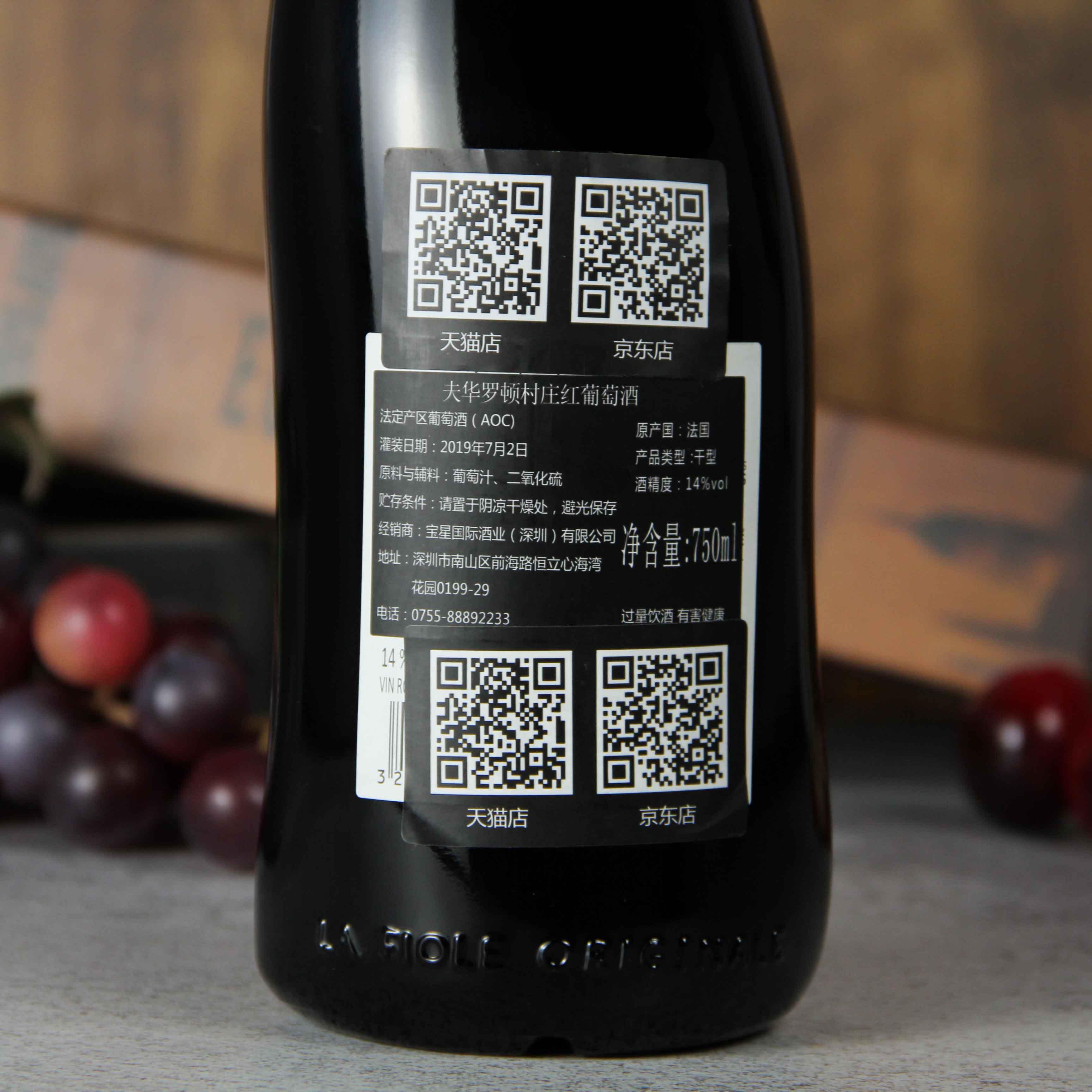 法国夫华 罗顿村庄(歪脖子)红葡萄酒红酒