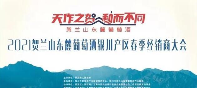 """""""2021年贺兰山东麓葡萄酒银川产区春季经销商大会""""将在下周举行"""
