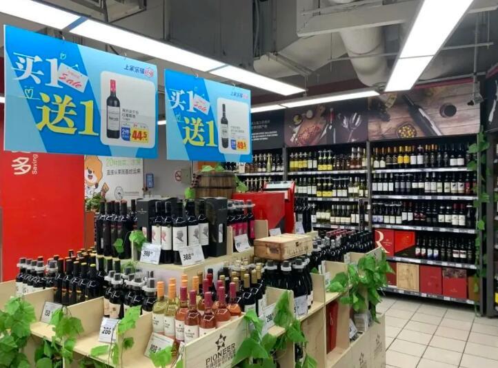 """家乐福开启""""春季美酒节"""",进口葡萄酒买一赠一"""