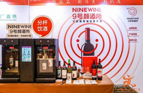 """9号颜酒所在""""第十届中国饭店文化节""""上亮相"""