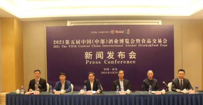 第五届中部酒博会暨食交会将在8月举办