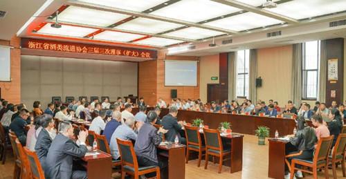 浙江省酒类流通协会三届三次理事(扩大)会议在绍兴召开