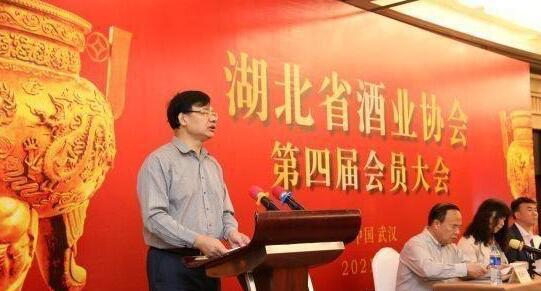 湖北省酒业协会第四届会员代表大会暨理事会日前举行
