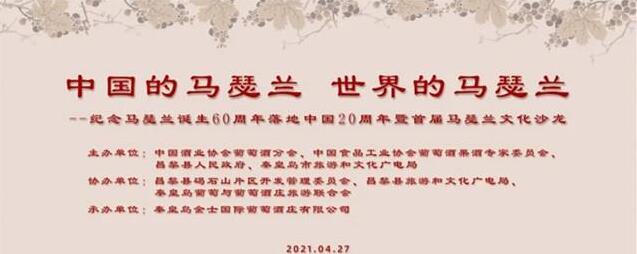 """2021""""世界马瑟兰日""""暨马瑟兰诞生60周年落地中国20周年纪念活动日前举行"""