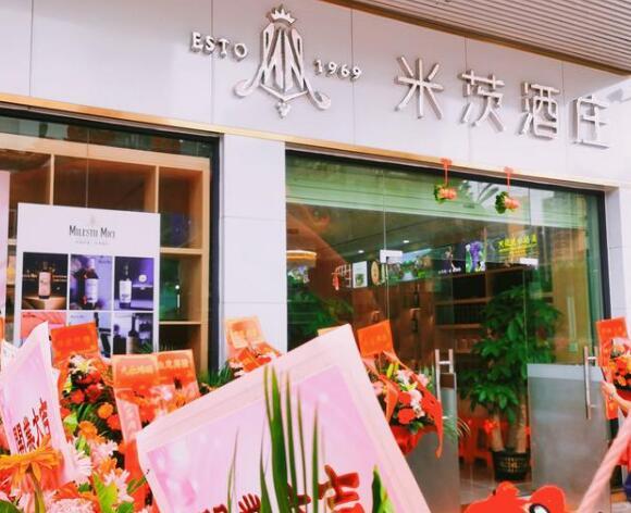 深圳市宝安区米茨酒庄专卖店正式开业