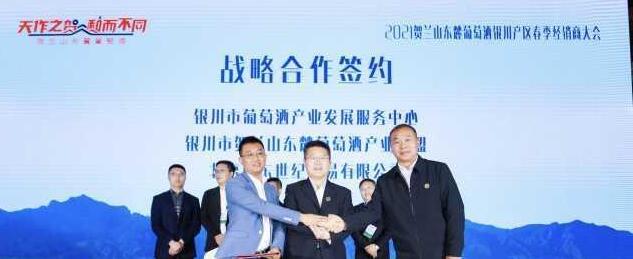 银川产区共签订葡萄酒经销协议1.61亿元
