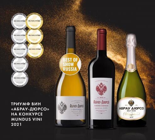 俄罗斯酒庄阿伯朗-杜尔索葡萄酒在第28届世界葡萄酒大赛上荣获8项奖牌