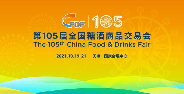 第105屆全國糖酒會將在10月舉辦