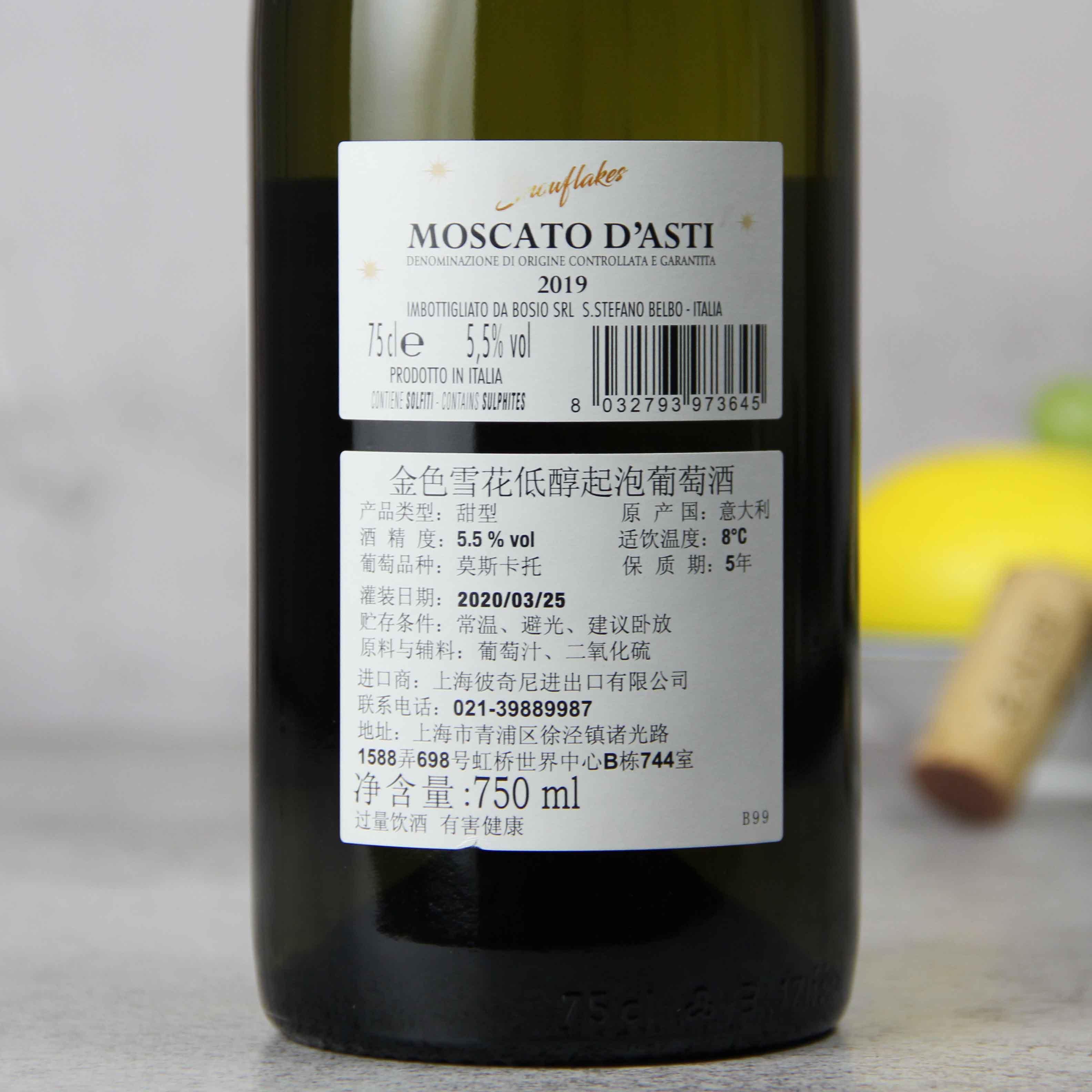 意大利金色雪花低醇起泡葡萄酒