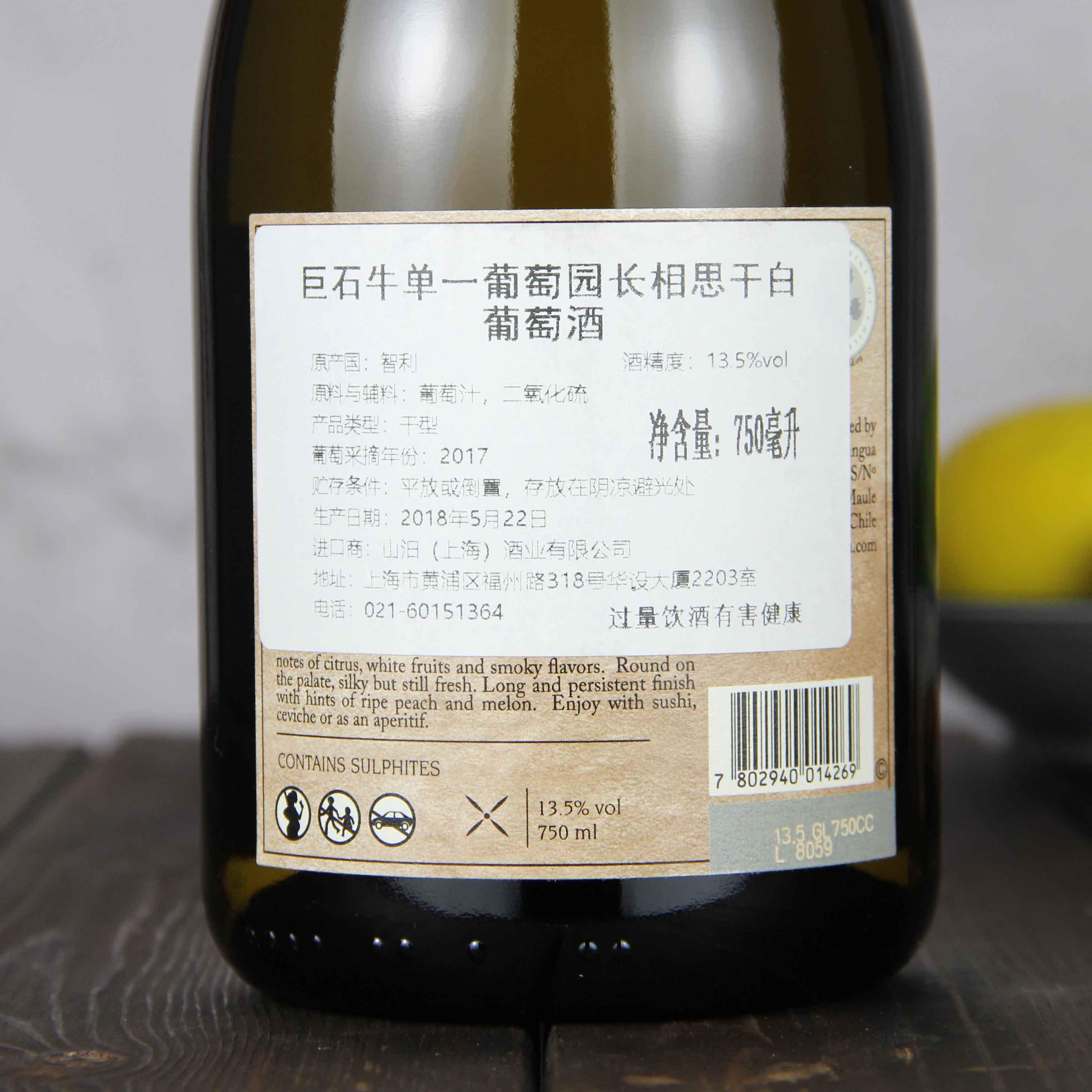 智利巨石牛单一葡萄园长相思干白葡萄酒