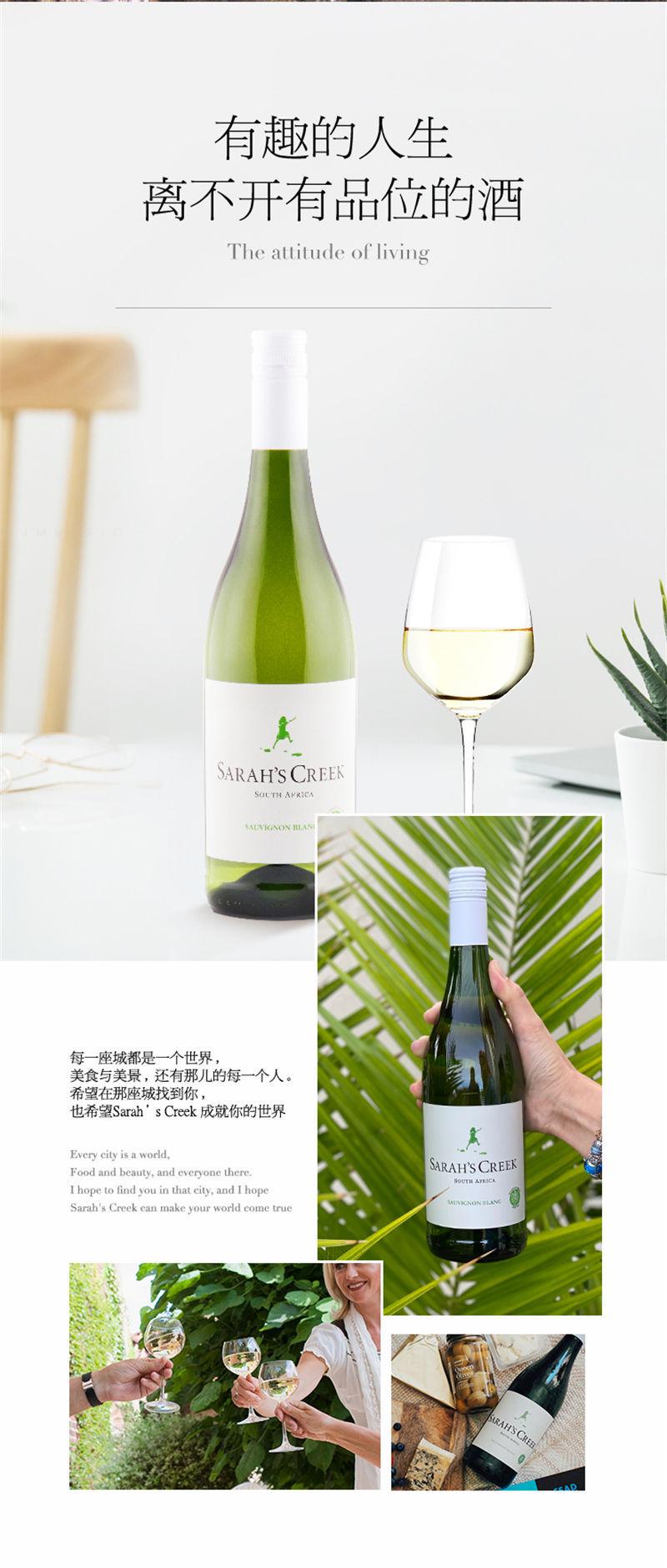 南非沙拉之河长相思白葡萄酒