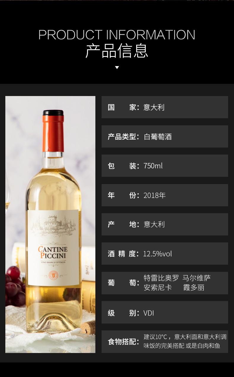 意大利彼奇尼酒窖白葡萄酒