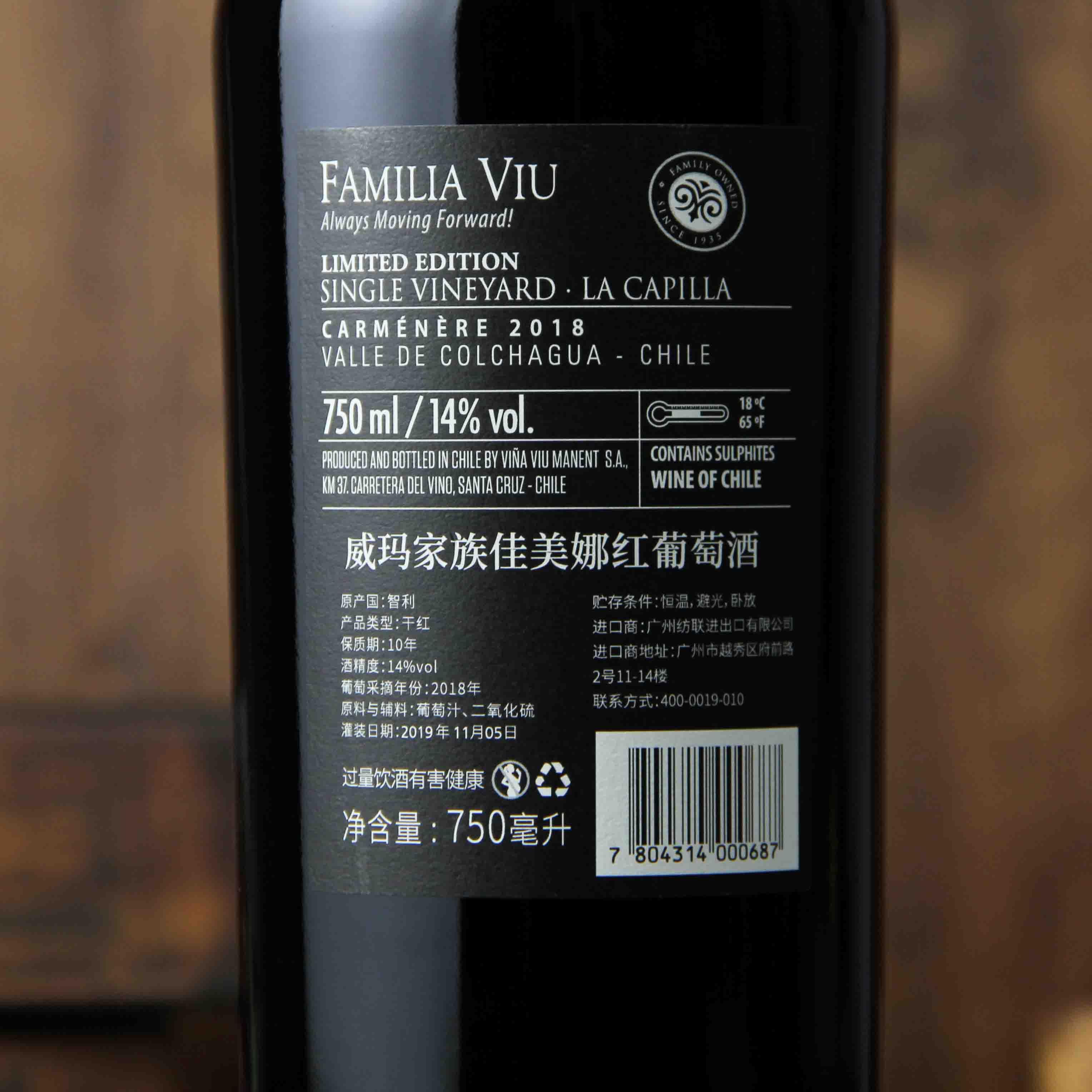 威玛家族佳美娜红葡萄酒
