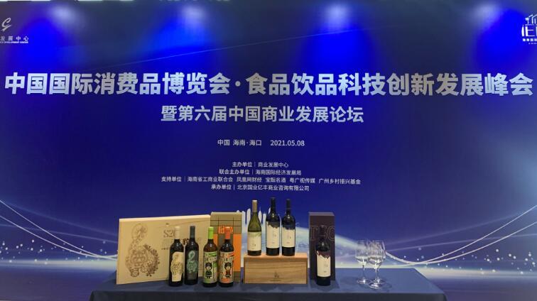 天塞酒庄葡萄酒成为首届消博会唯一指定葡萄酒