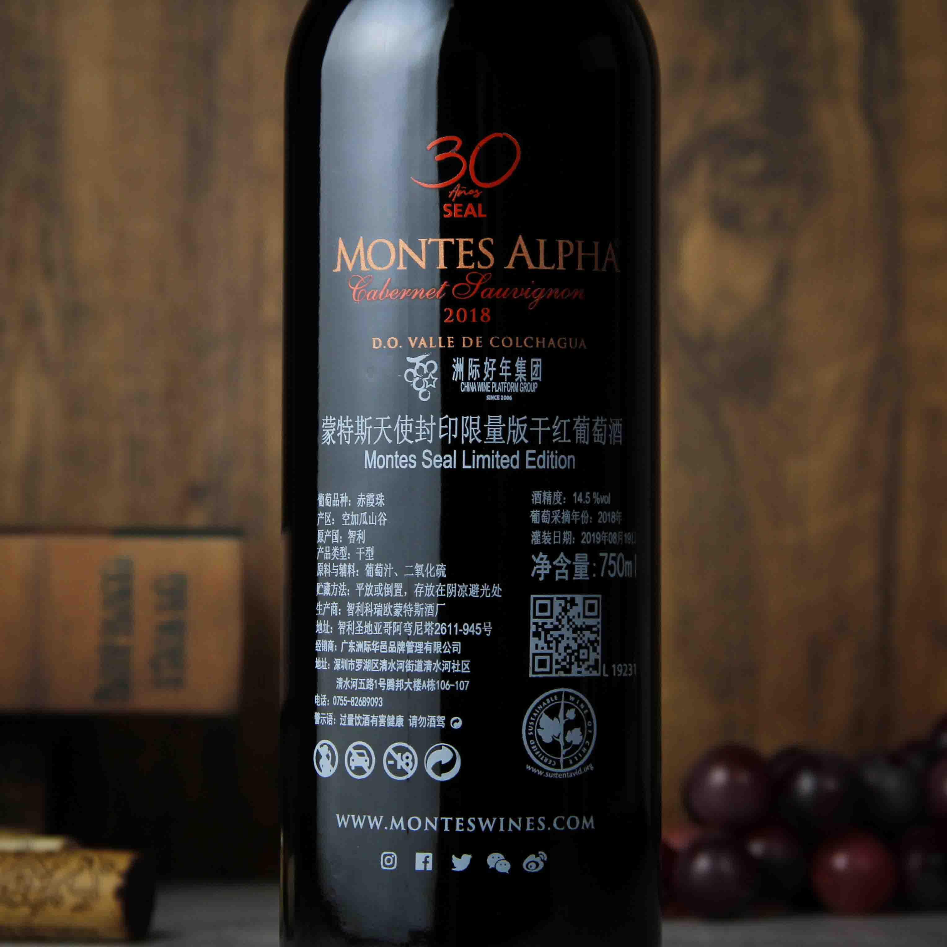 蒙特斯天使封印限量版干红葡萄酒