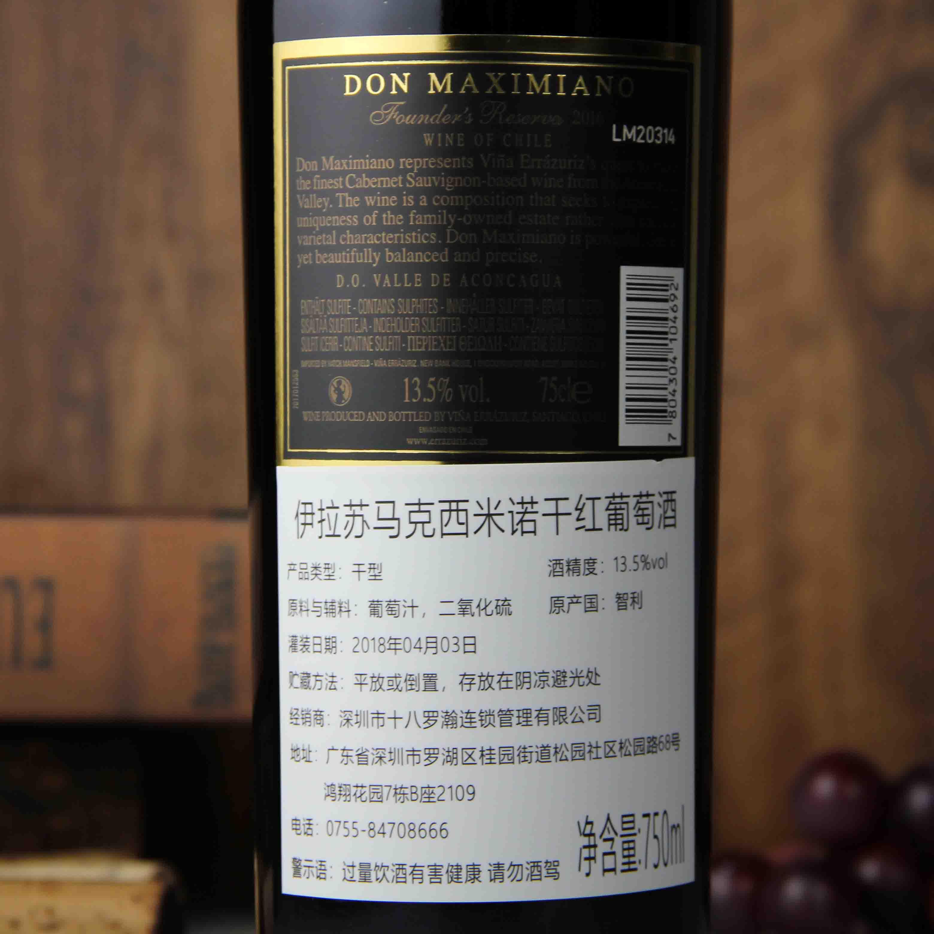 智利阿空加瓜谷伊拉苏马克西米诺干红葡萄酒