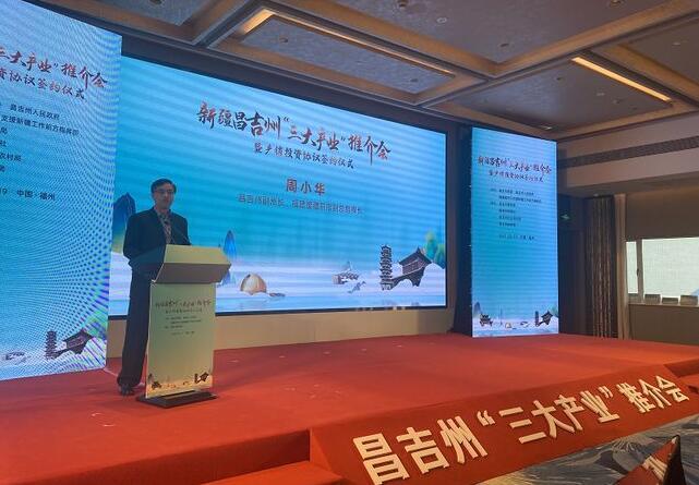 """新疆昌吉州""""三大产业""""推介会在福建福州举行"""