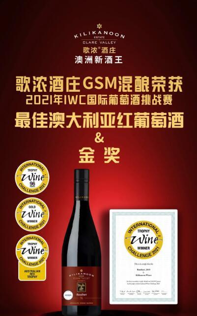 澳洲歌浓酒庄GSM混酿产品荣获IWC大赛三个奖项