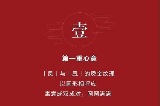 520 | 一曲凤求凰,千载真情酒