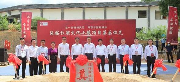 张裕红酒文化小镇项目奠基仪式在梅州大浦举行