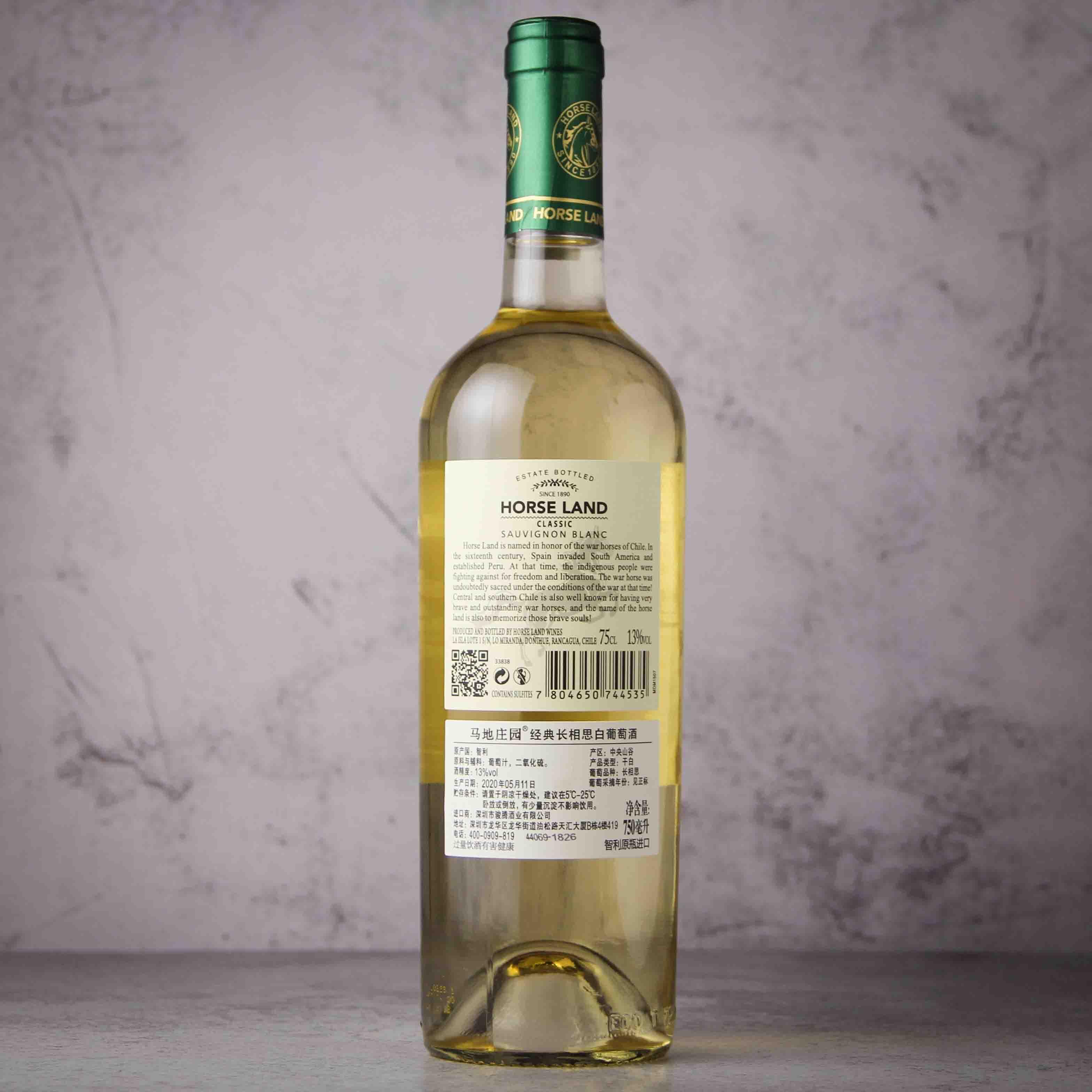 马地庄园经典长相思白葡萄酒