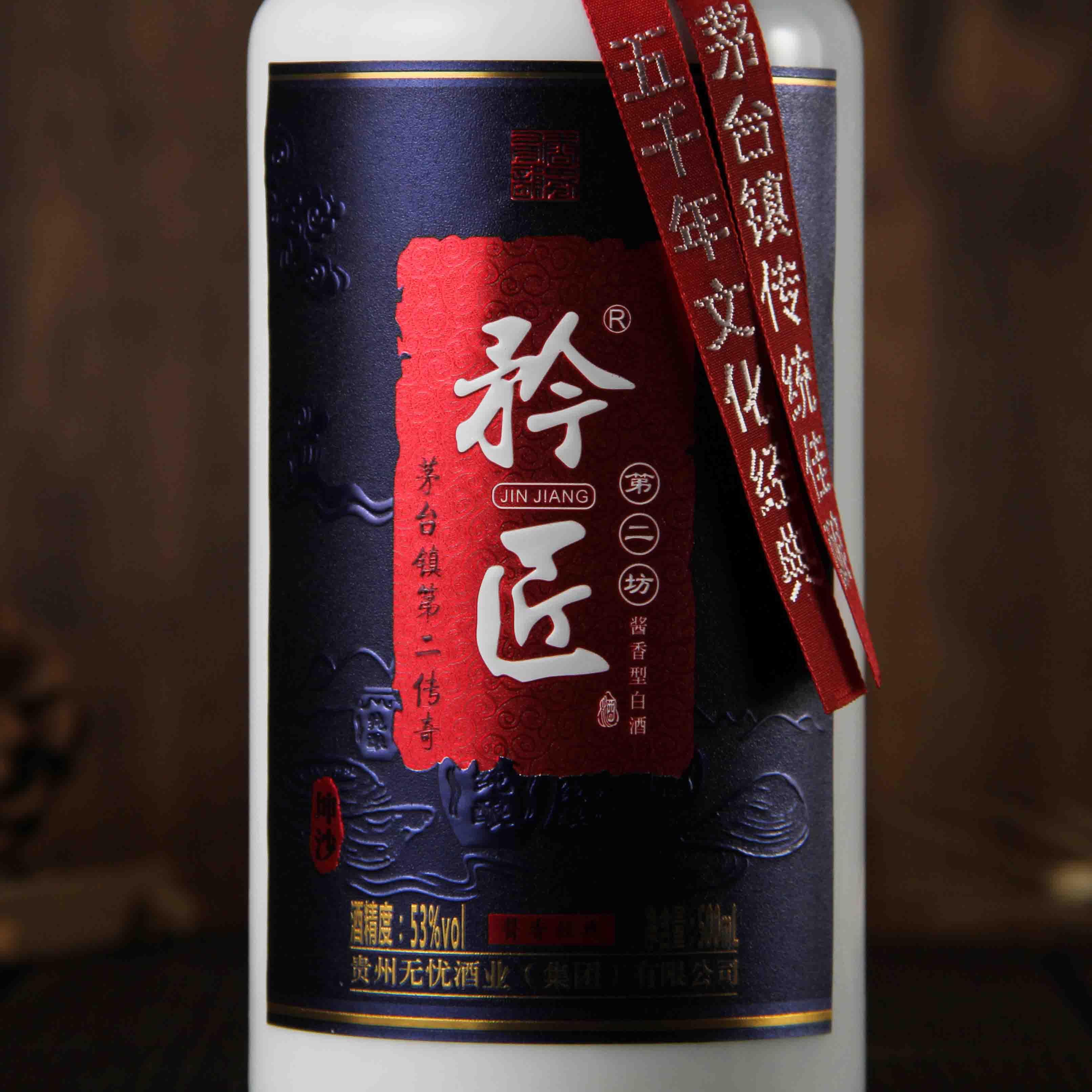 中國 貴州茅臺鎮矜匠第二坊醬香型白酒