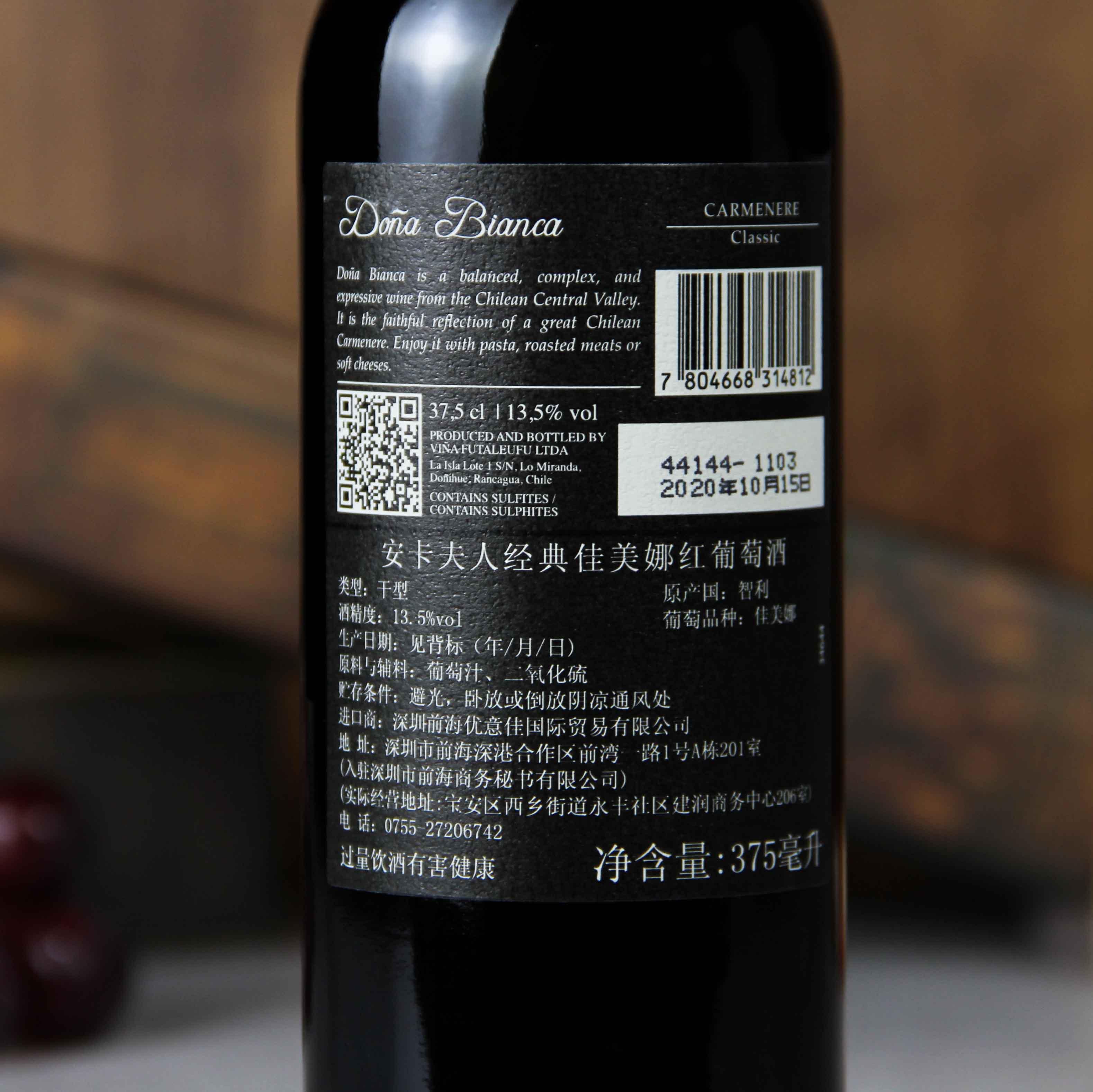 智利中央山谷安卡夫人经典佳美娜葡萄酒375ml