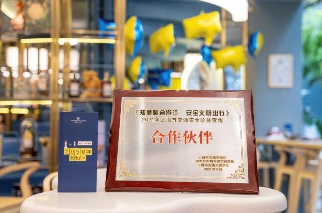 """保乐力加中国发起""""为了TA,不酒驾""""公益宣传活动"""